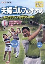 夫婦ゴルフのすすめ~妻は100切り・夫は90切りに挑戦~全2巻セット(通常)(DVD)