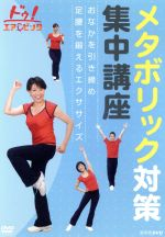ドゥ!エアロビック メタボリック対策集中講座~おなかを引き締め 足腰を鍛えるエクササイズ~(通常)(DVD)