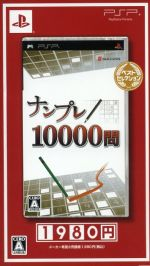 ナンプレ10000問 ベストセレクション(ゲーム)