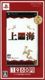 上海 ベストセレクション(ゲーム)