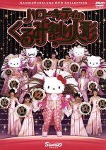 ハローキティのくるみ割り人形(通常)(DVD)