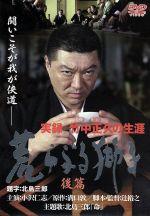 荒ぶる獅子 後篇(通常)(DVD)