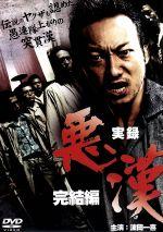 実録悪漢 完結篇(通常)(DVD)
