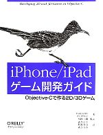 iPhone/iPadゲーム開発ガイド Objective‐Cで作る2D/3Dゲーム(単行本)