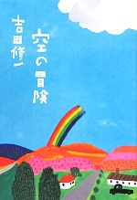 空の冒険(単行本)