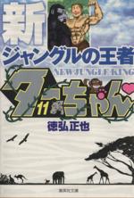 新ジャングルの王者ターちゃん(文庫版)(11)(集英社C文庫)(大人コミック)