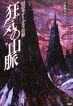 狂気の山脈 戦慄のクトゥルフ神話(クラッシックCOMIC)(単行本)
