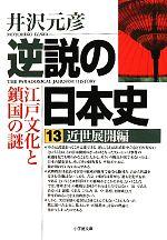 逆説の日本史 近世展開編 江戸時代鎖国の謎(小学館文庫)(13)(文庫)