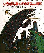 いちばんあいされてるのはぼく ティラノサウルスシリーズ(絵本の時間51)(児童書)