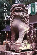 旅の石工 丹波佐吉の生涯(単行本)