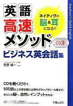 英語高速メソッド ビジネス英会話集(CD3枚付)(単行本)