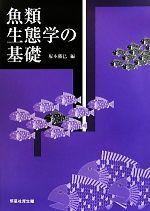 魚類生態学の基礎(単行本)