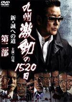 九州激動の1520日第二部(通常)(DVD)
