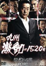 九州激動の1520日(通常)(DVD)