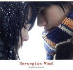ノルウェイの森 オリジナル・サウンドトラック(通常)(CDA)