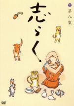 志らく第八集 居酒屋/死神/富久(通常)(DVD)
