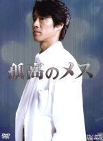 孤高のメス(通常)(DVD)