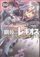 鋼殻のレギオス MISSING MAIL(6)(ドラゴンCエイジ)(大人コミック)