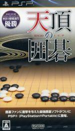 天頂の囲碁(ゲーム)