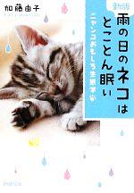 雨の日のネコはとことん眠いニャンコおもしろ生態学PHP文庫
