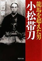 龍馬を超えた男 小松帯刀(PHP文庫)(文庫)