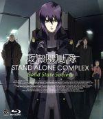 攻殻機動隊 STAND ALONE COMPLEX Solid State Society(Blu-ray Disc)(BLU-RAY DISC)(DVD)