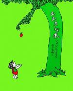おおきな木(児童書)