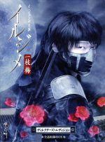 イルジメ〔一枝梅〕ディレクターズ・エディション 全話収録BOX(通常)(DVD)