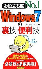 お役立ち度No.1 Windows7の裏技・便利技(新書)