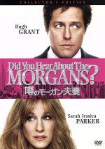 噂のモーガン夫妻 コレクターズ・エディション(通常)(DVD)