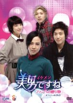 美男<イケメン>ですね ファンへの贈り物 オフィシャルDVD(通常)(DVD)