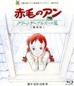 赤毛のアン~グリーンゲーブルズへの道~<劇場版>(Blu-ray Disc)(BLU-RAY DISC)(DVD)