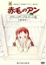赤毛のアン~グリーンゲーブルズへの道~<劇場版>(通常)(DVD)