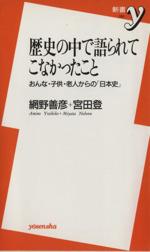 歴史の中で語られてこなかったこと おんな・子供・老人からの「日本史」(新書y)(新書)