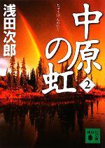 中原の虹(講談社文庫)(2)(文庫)