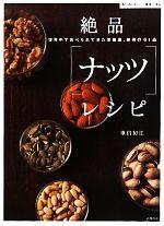 絶品「ナッツ」レシピ(体においしい健康ごはん)(単行本)
