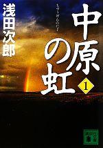 中原の虹(講談社文庫)(1)(文庫)