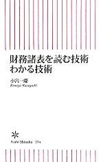 財務諸表を読む技術わかる技術(朝日新書)(新書)