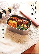 あしたのお弁当(mama's cafe books)(単行本)