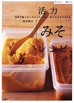 活力「みそ」レシピ(体においしい健康ごはん)(単行本)