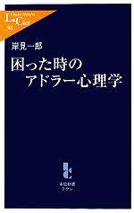 困った時のアドラー心理学(中公新書ラクレ)(新書)