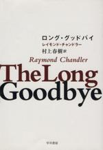 ロング・グッドバイ(ハヤカワ・ミステリ文庫)(文庫)
