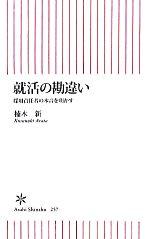 就活の勘違い 採用責任者の本音を明かす(朝日新書)(新書)