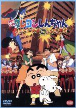 映画 クレヨンしんちゃん アクション仮面VSハイグレ魔王(通常)(DVD)