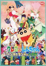 映画 クレヨンしんちゃん ヘンダーランドの大冒険(通常)(DVD)