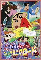映画 クレヨンしんちゃん 嵐を呼ぶ栄光のヤキニクロード(通常)(DVD)