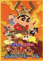 映画 クレヨンしんちゃん 嵐を呼ぶ!夕陽のカスカベボーイズ(通常)(DVD)