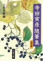 寺田寅彦随筆集(全5巻)(岩波文庫)(文庫)