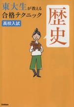 高校入試 歴史 東大生が教える合格テクニック(単行本)