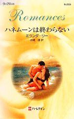 ハネムーンは終わらない(ハーレクイン・ロマンス)(新書)